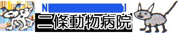 二條動物病院 | 都営新宿線『瑞江駅』より徒歩12分